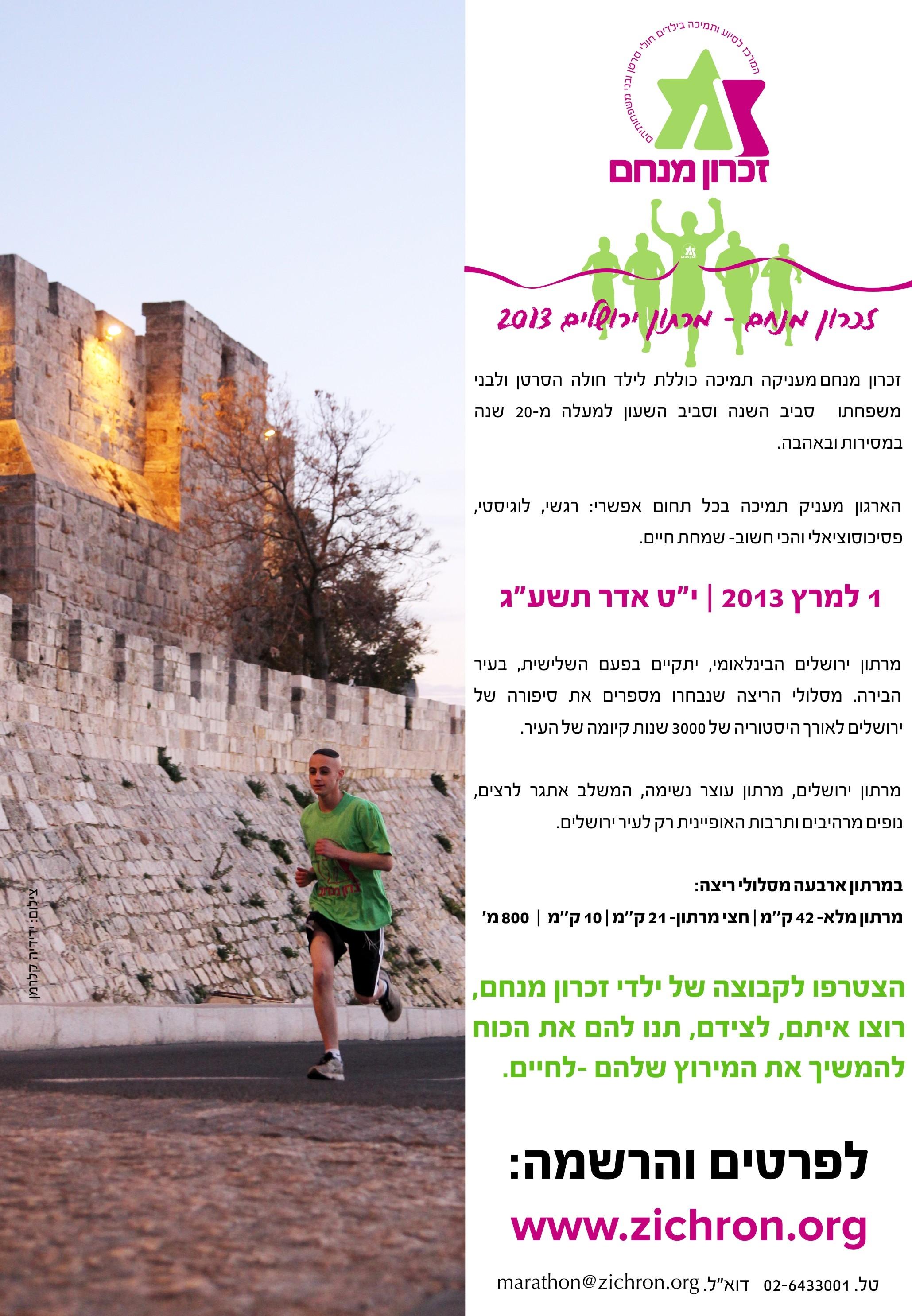 מרתון ירושלים ב 1-3-13 עבור ילדים חולי סרטן